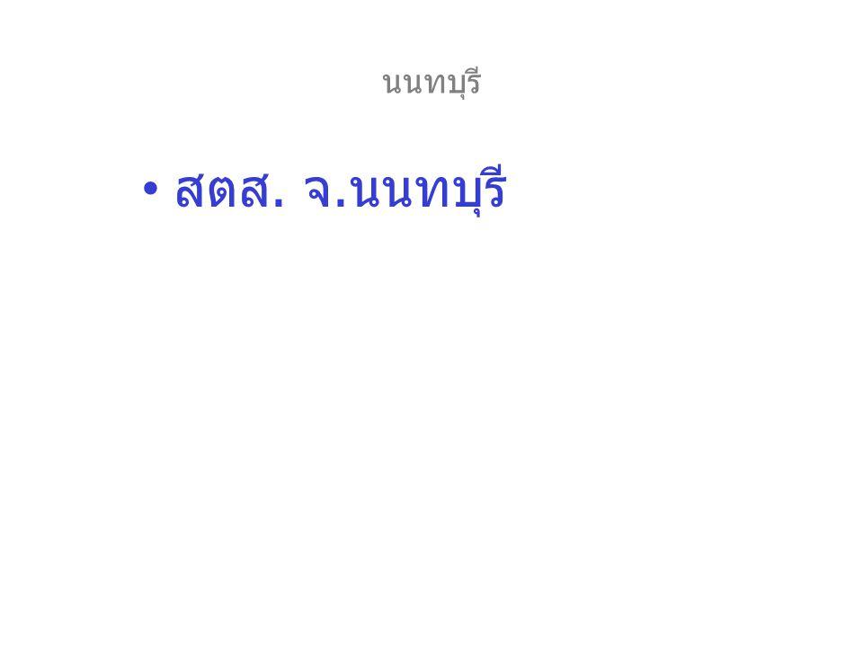 นนทบุรี สตส. จ.นนทบุรี