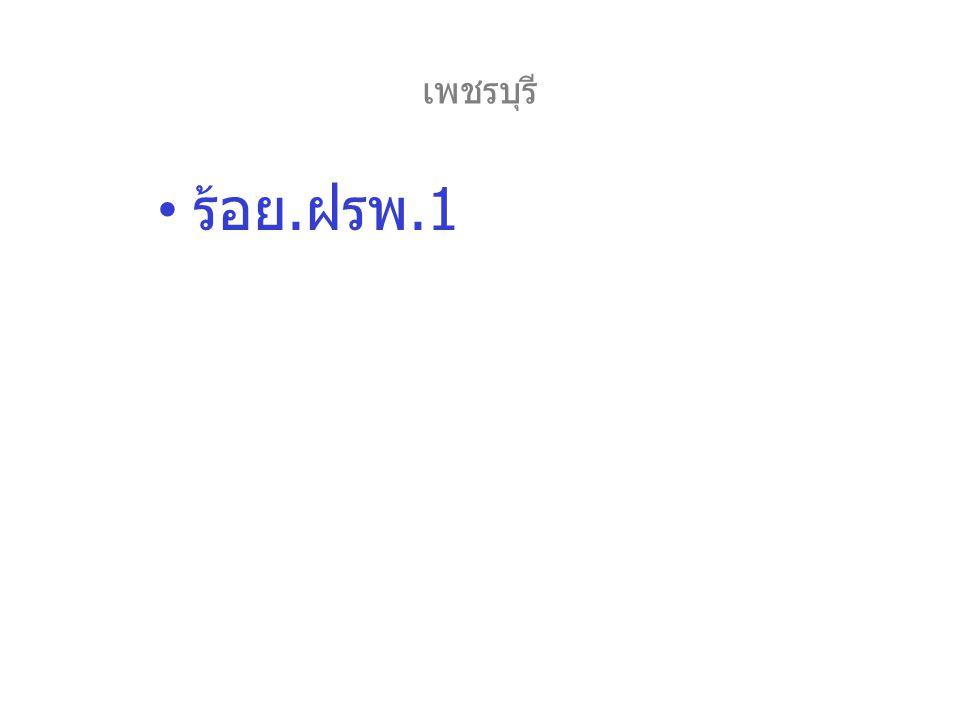 เพชรบุรี ร้อย.ฝรพ.1