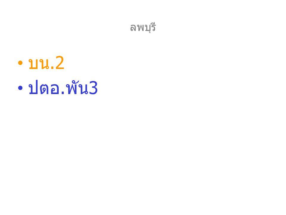 ลพบุรี บน.2 ปตอ.พัน3