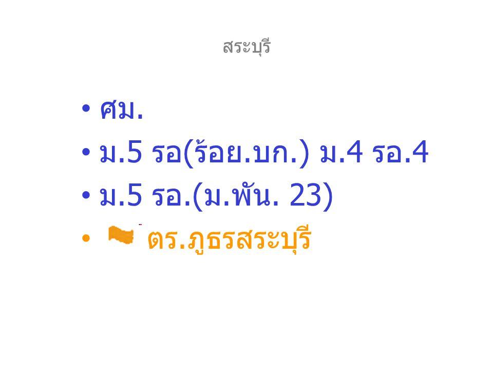 ศม. ม.5 รอ(ร้อย.บก.) ม.4 รอ.4 ม.5 รอ.(ม.พัน. 23) ตร.ภูธรสระบุรี