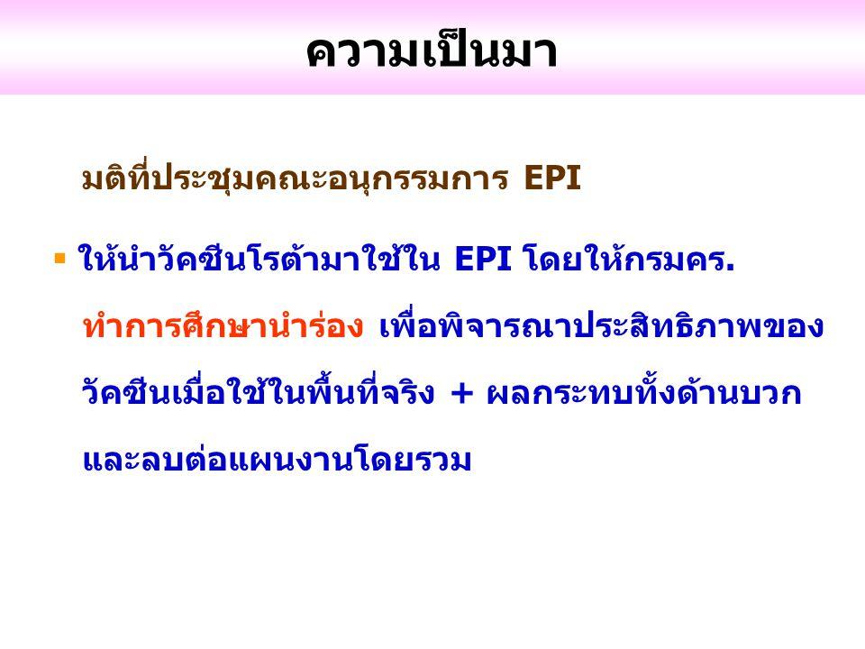 ความเป็นมา มติที่ประชุมคณะอนุกรรมการ EPI