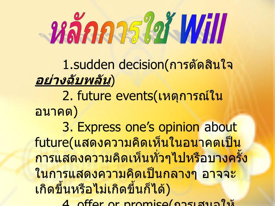 หลักการใช้ Will 1.sudden decision(การตัดสินใจอย่างฉับพลัน)