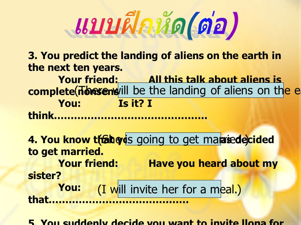 แบบฝึกหัด(ต่อ) (There will be the landing of aliens on the earth.)