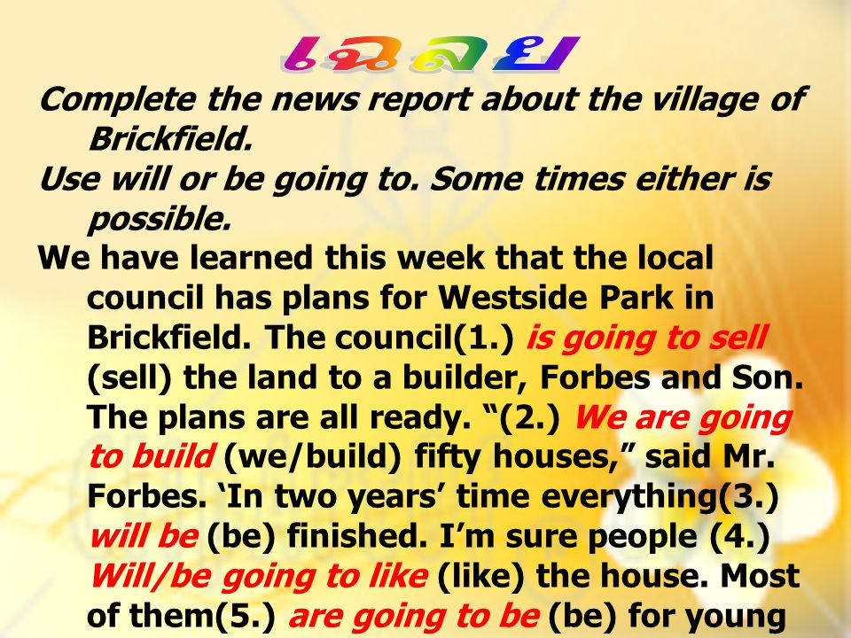 เฉลย Complete the news report about the village of Brickfield.