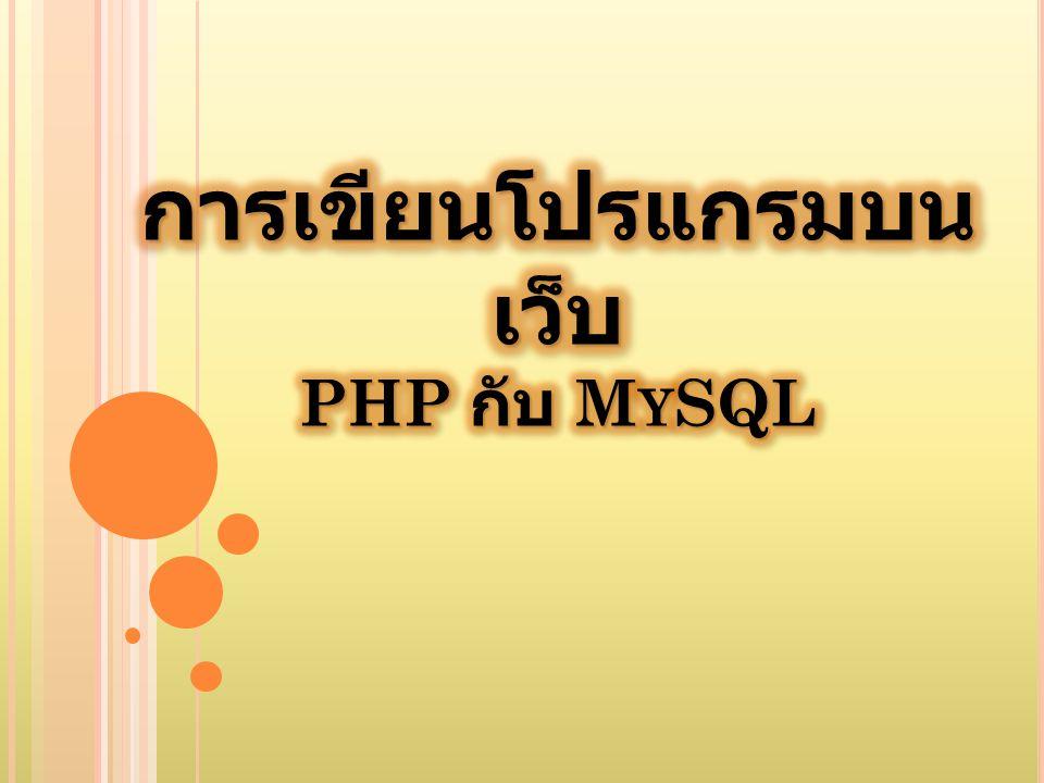 การเขียนโปรแกรมบนเว็บ PHP กับ MySQL