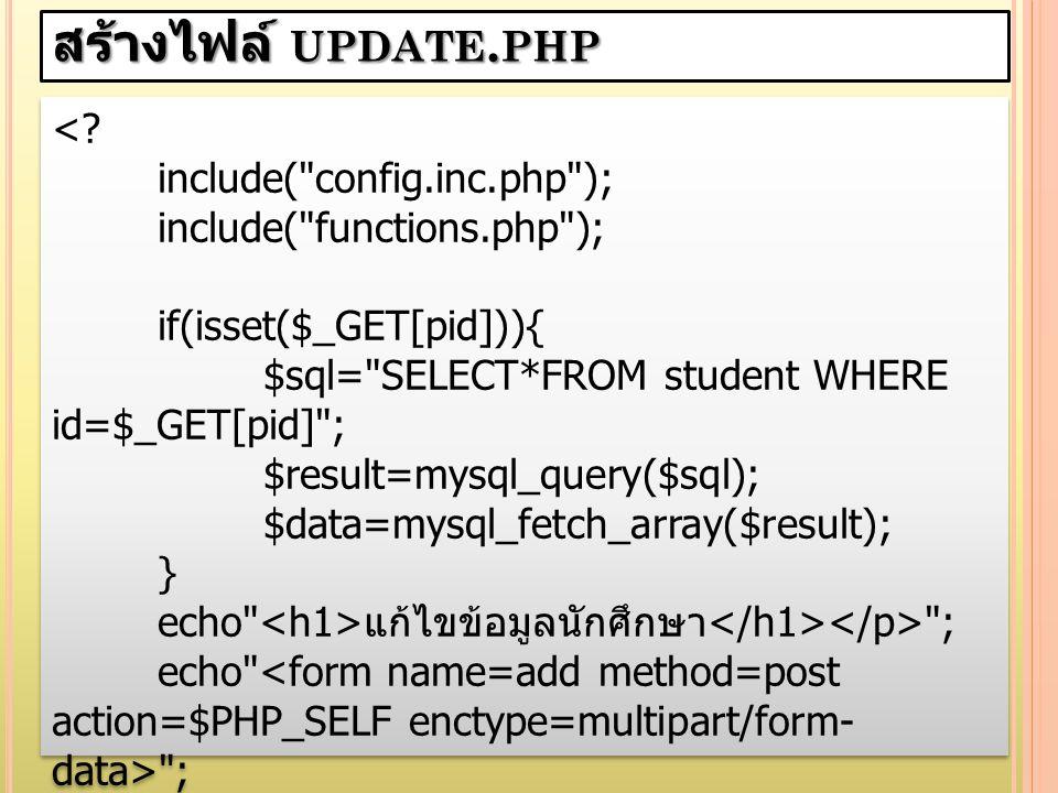 สร้างไฟล์ update.php < include( config.inc.php );