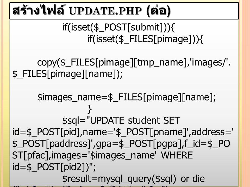 สร้างไฟล์ update.php (ต่อ)