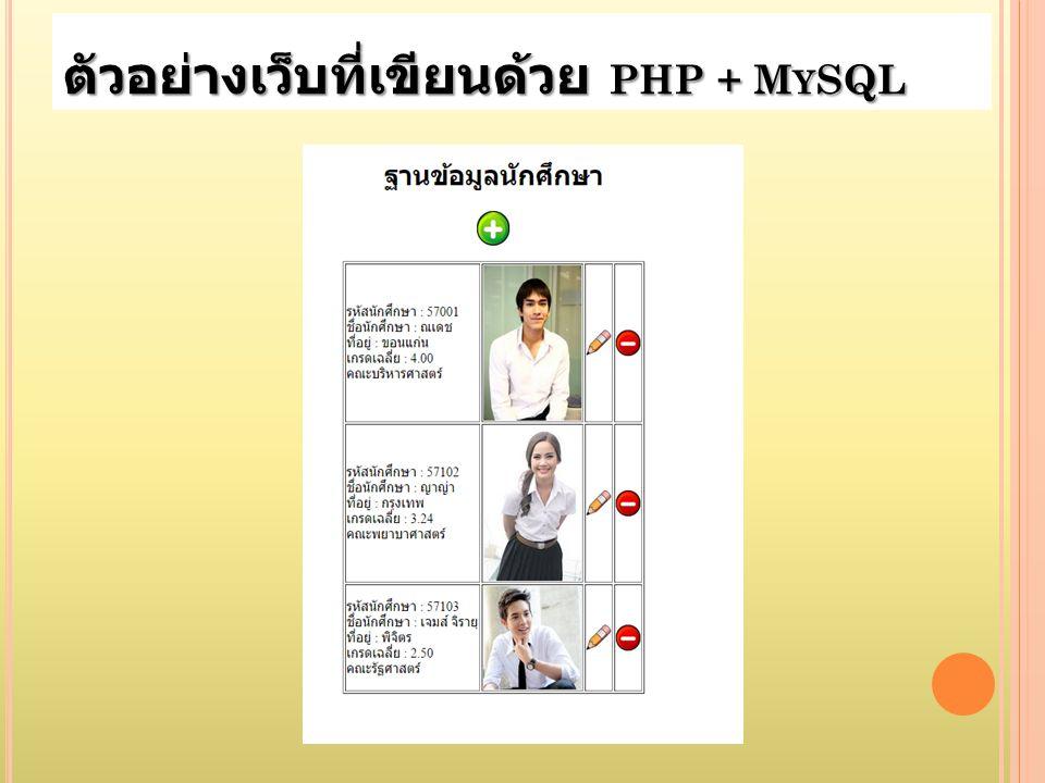 ตัวอย่างเว็บที่เขียนด้วย PHP + MySQL