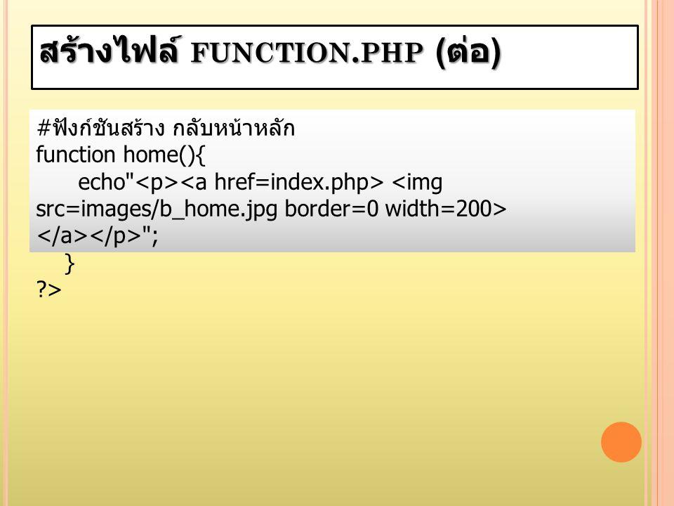 สร้างไฟล์ function.php (ต่อ)