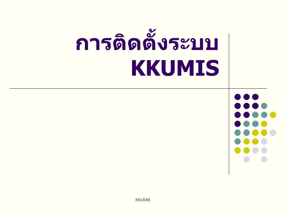 การติดตั้งระบบ KKUMIS