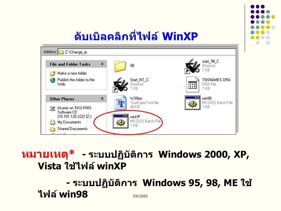 ดับเบิลคลิกที่ไฟล์ WinXP