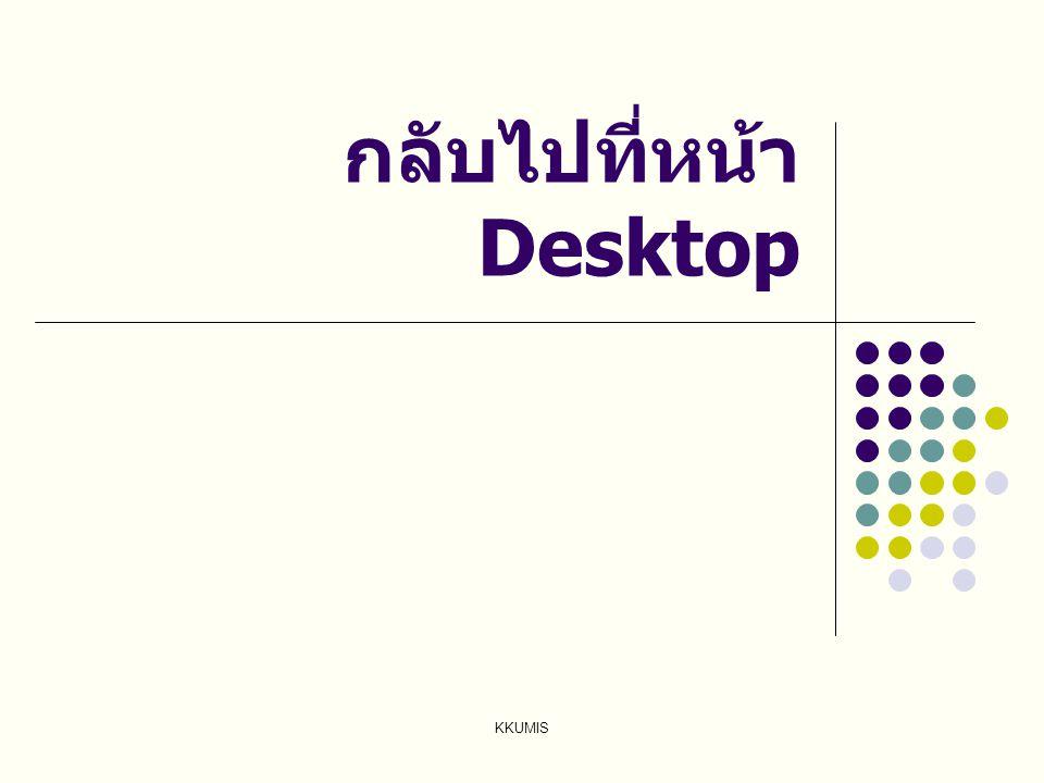 กลับไปที่หน้า Desktop