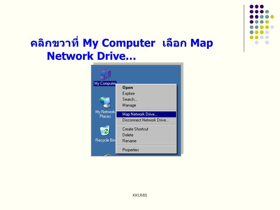 คลิกขวาที่ My Computer เลือก Map Network Drive…