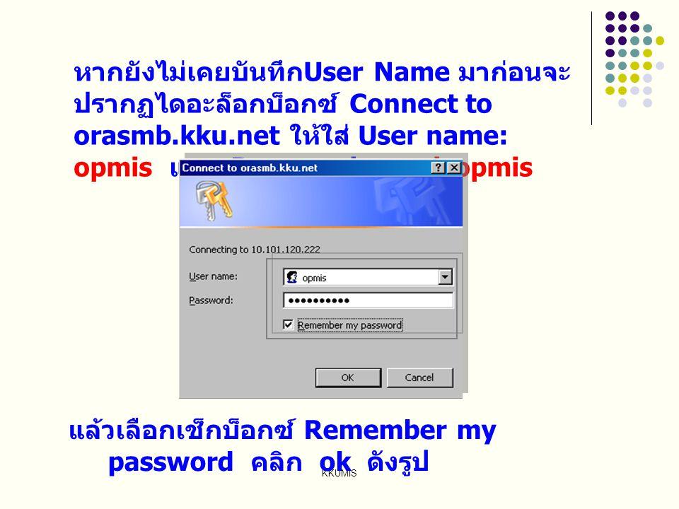 แล้วเลือกเช็กบ็อกซ์ Remember my password คลิก ok ดังรูป