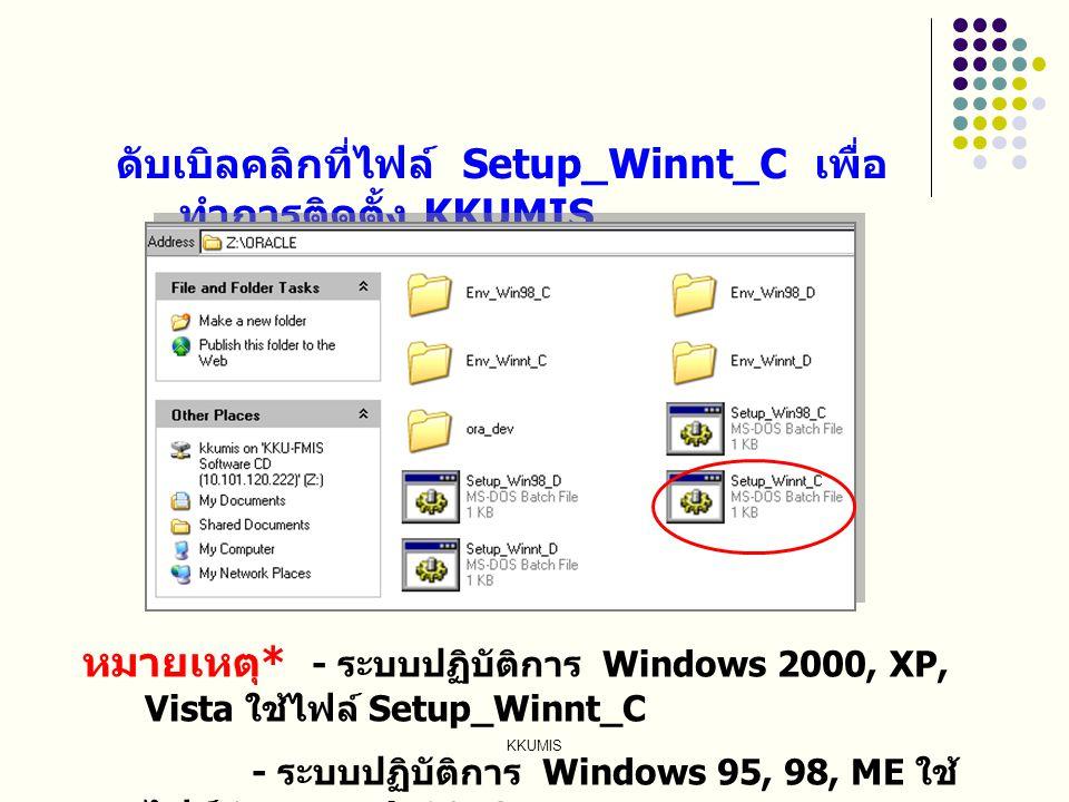 ดับเบิลคลิกที่ไฟล์ Setup_Winnt_C เพื่อทำการติดตั้ง KKUMIS
