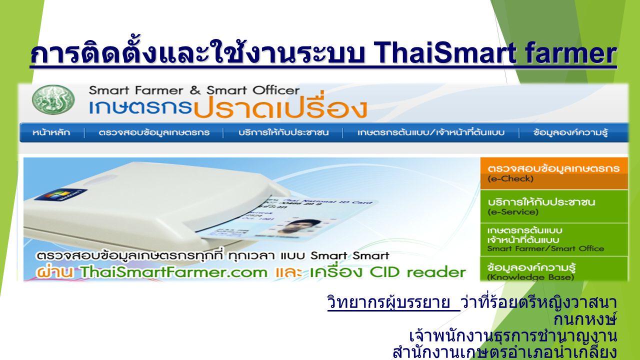 การติดตั้งและใช้งานระบบ ThaiSmart farmer