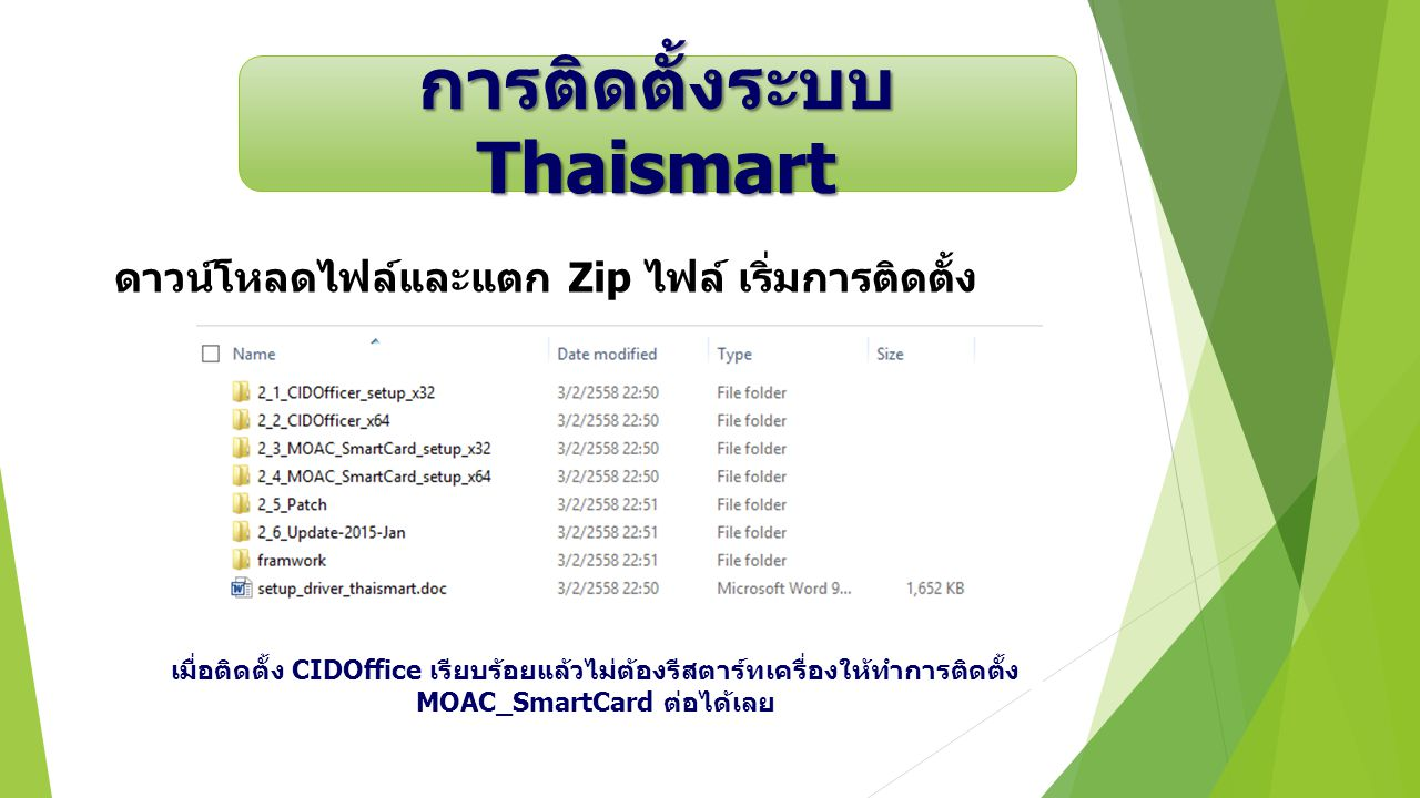 การติดตั้งระบบ Thaismart