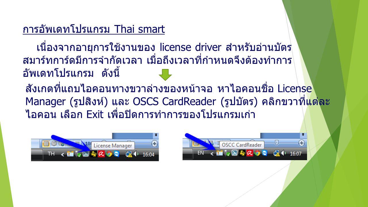 การอัพเดทโปรแกรม Thai smart