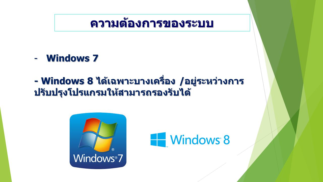 ความต้องการของระบบ Windows 7