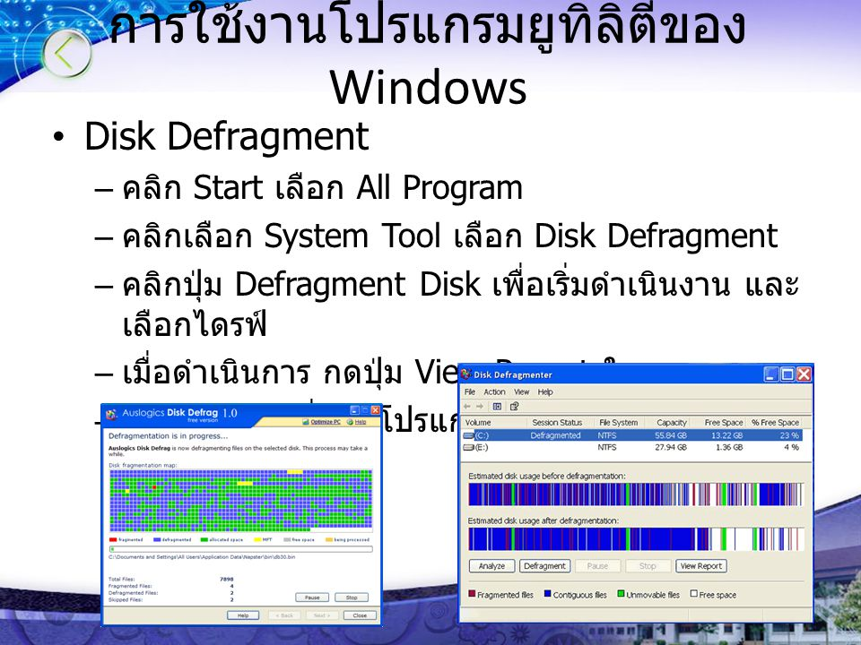 การใช้งานโปรแกรมยูทิลิตี้ของ Windows
