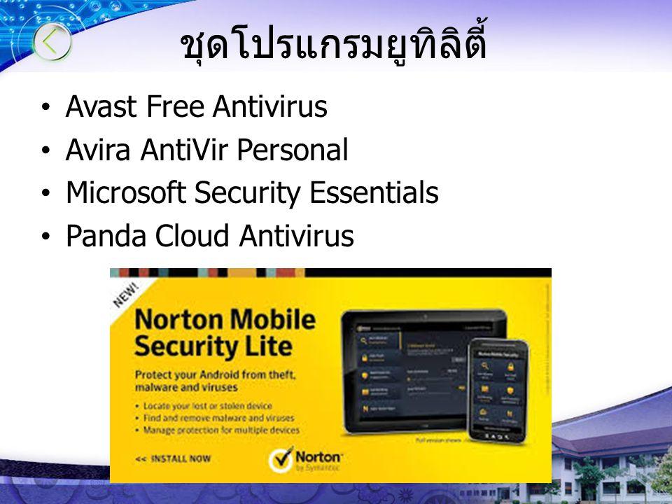 ชุดโปรแกรมยูทิลิตี้ Avast Free Antivirus Avira AntiVir Personal