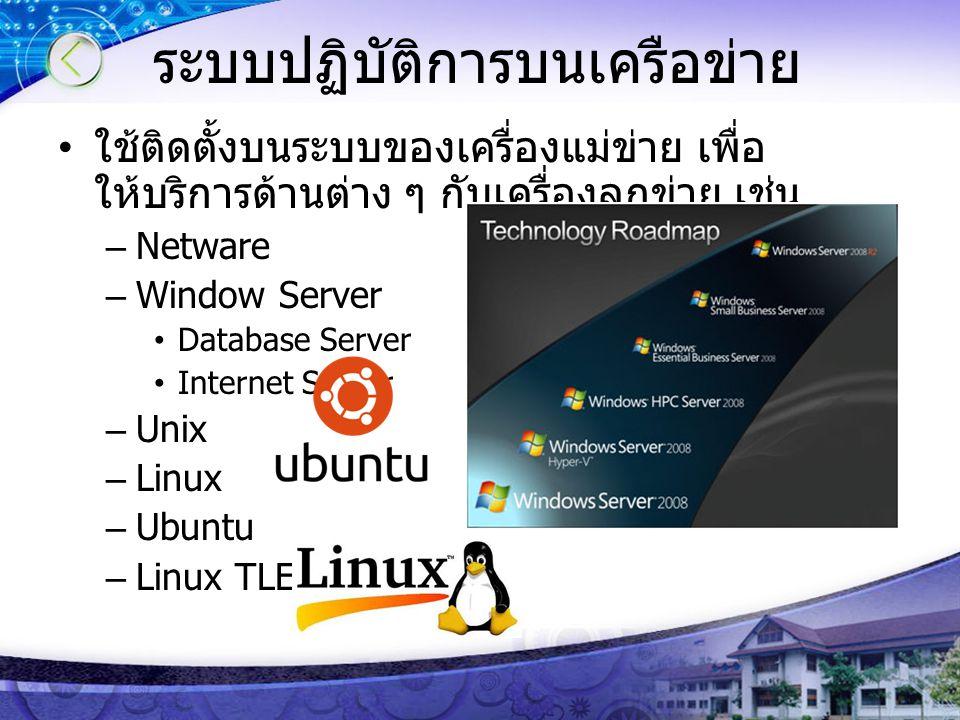 ระบบปฏิบัติการบนเครือข่าย