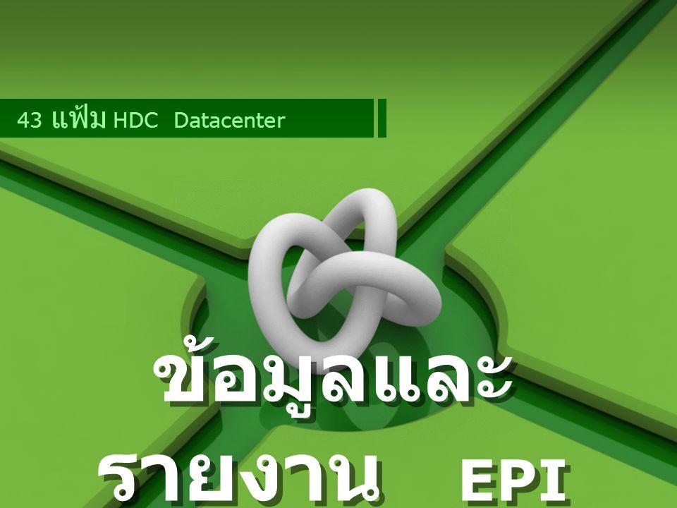43 แฟ้ม HDC Datacenter ข้อมูลและรายงาน EPI