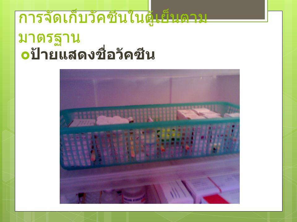 การจัดเก็บวัคซีนในตู้เย็นตามมาตรฐาน