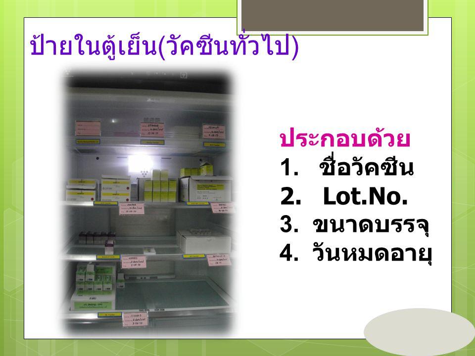 ป้ายในตู้เย็น(วัคซีนทั่วไป)