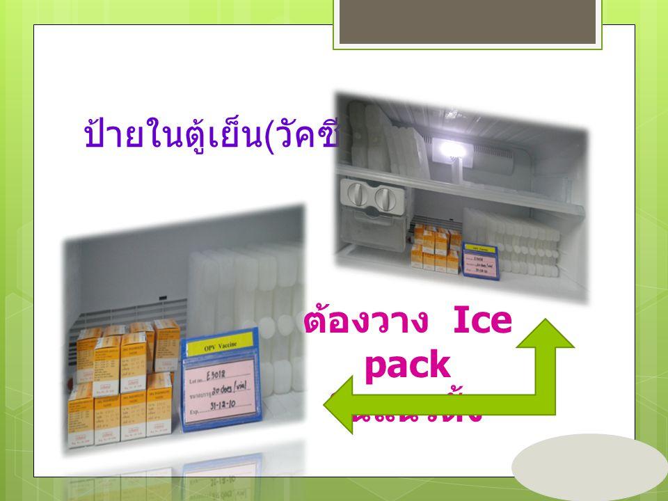 ป้ายในตู้เย็น(วัคซีน OPV)
