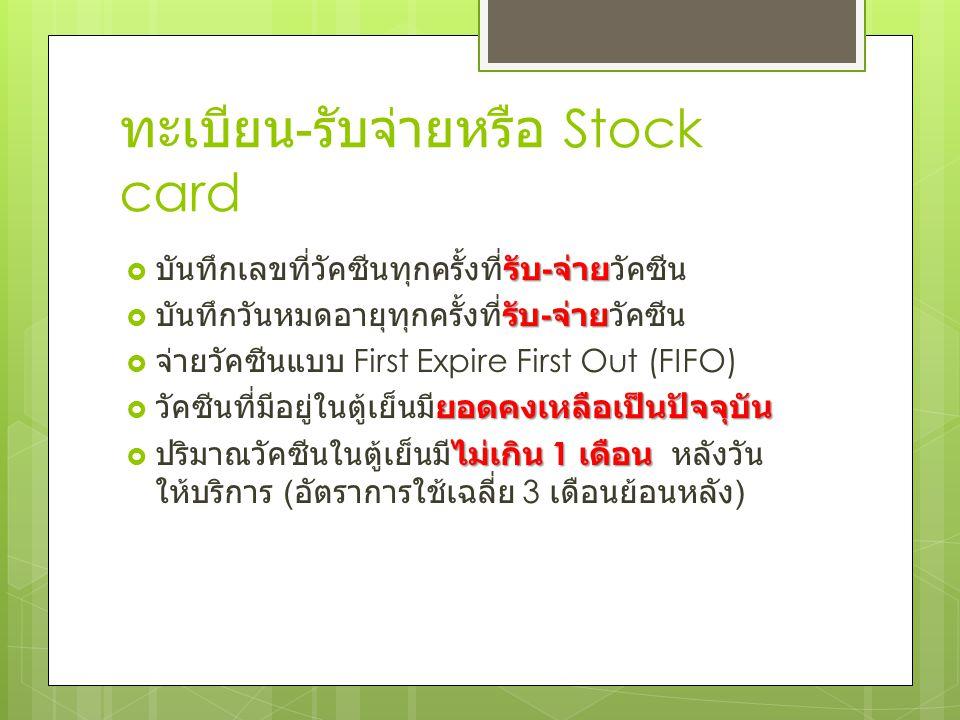 ทะเบียน-รับจ่ายหรือ Stock card