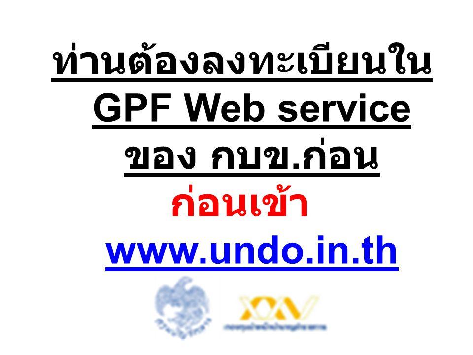 ท่านต้องลงทะเบียนใน GPF Web service ของ กบข.ก่อน