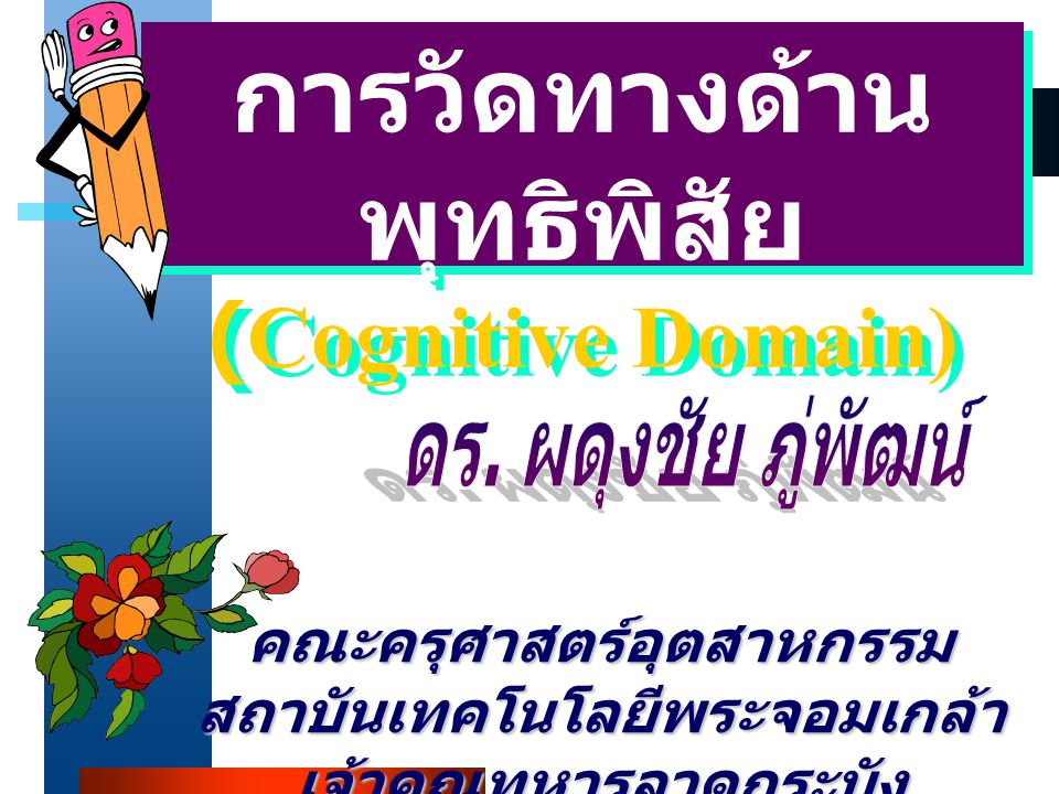 การวัดทางด้านพุทธิพิสัย (Cognitive Domain)