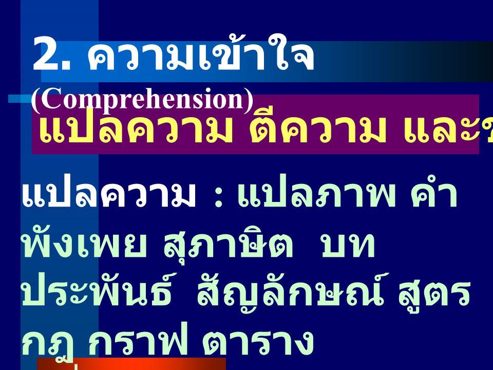 2. ความเข้าใจ(Comprehension)