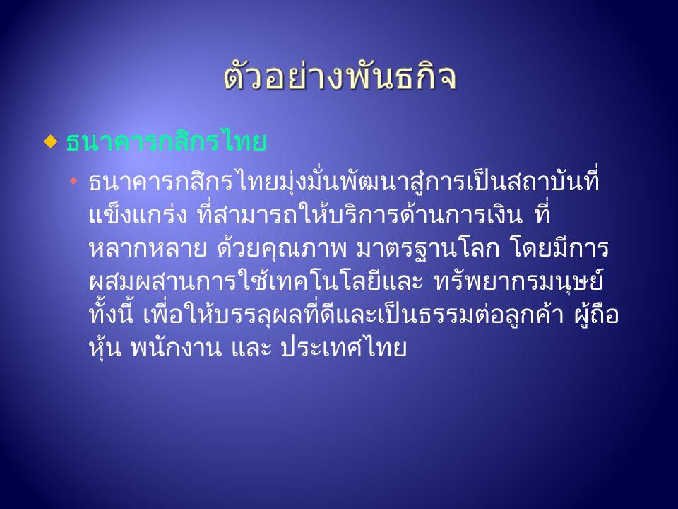 ตัวอย่างพันธกิจ ธนาคารกสิกรไทย