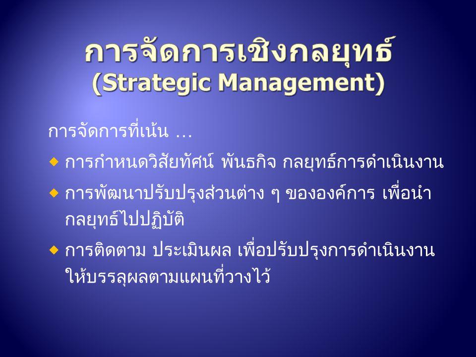 การจัดการเชิงกลยุทธ์ (Strategic Management)