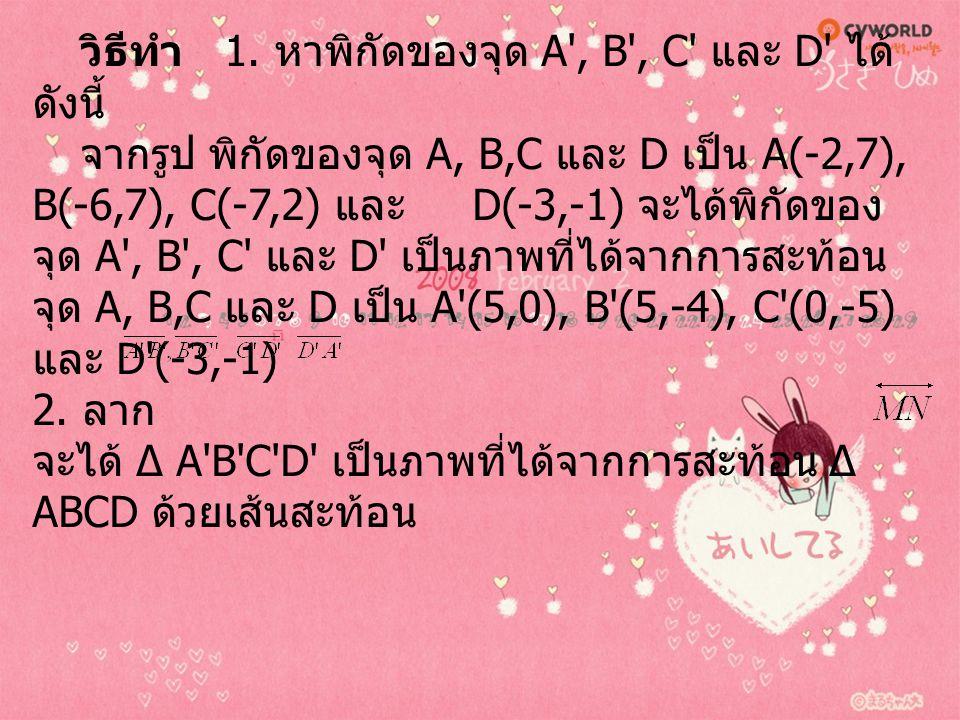วิธีทำ 1. หาพิกัดของจุด A , B , C และ D ได้ดังนี้