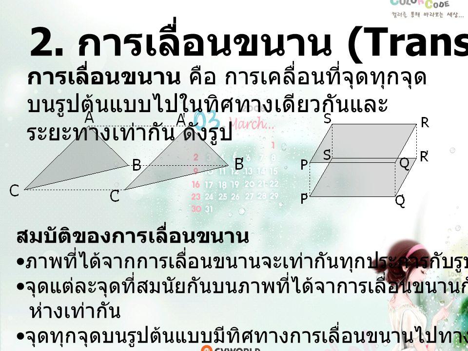 2. การเลื่อนขนาน (Translation)