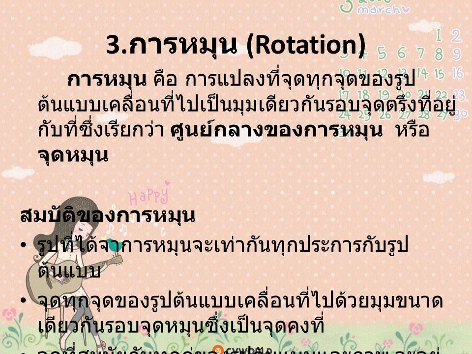 3.การหมุน (Rotation)