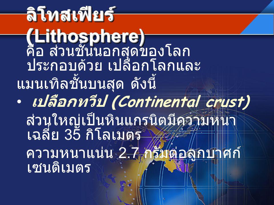 ลิโทสเฟียร์ (Lithosphere)
