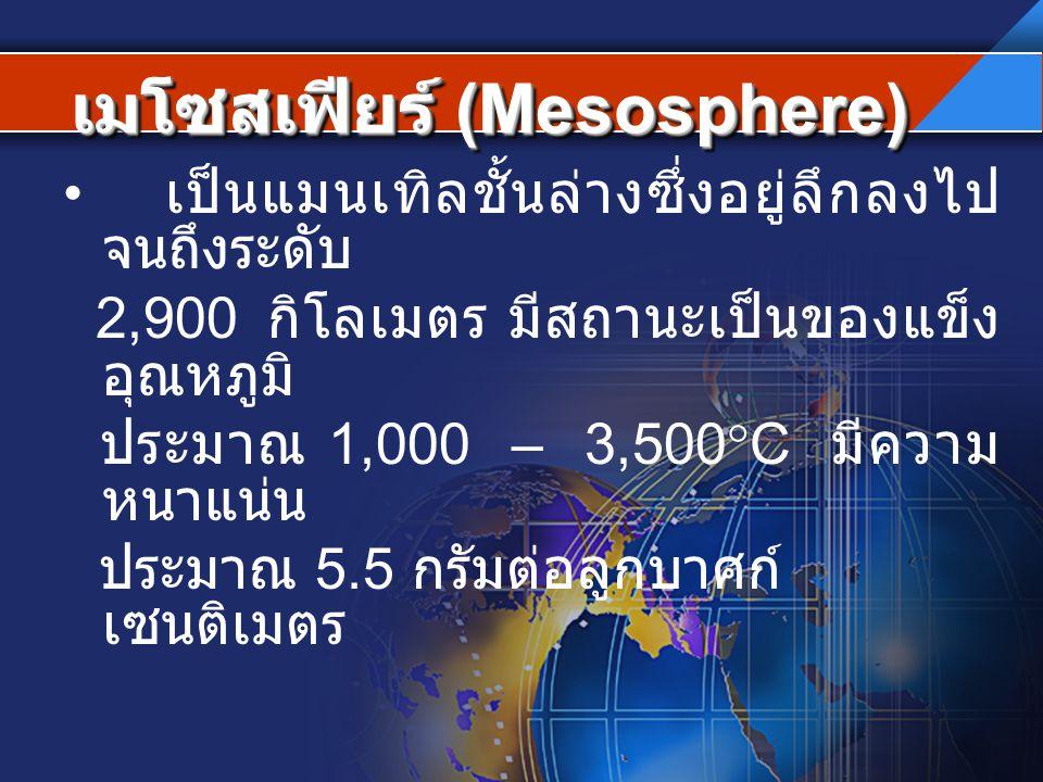 เมโซสเฟียร์ (Mesosphere)