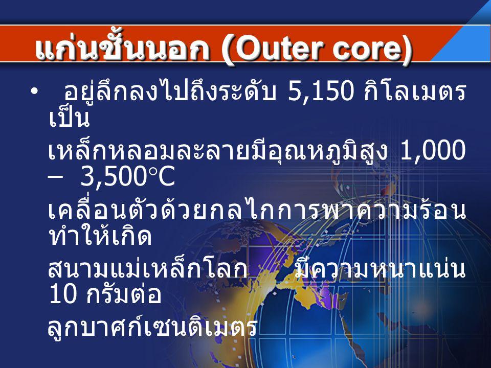 แก่นชั้นนอก (Outer core)