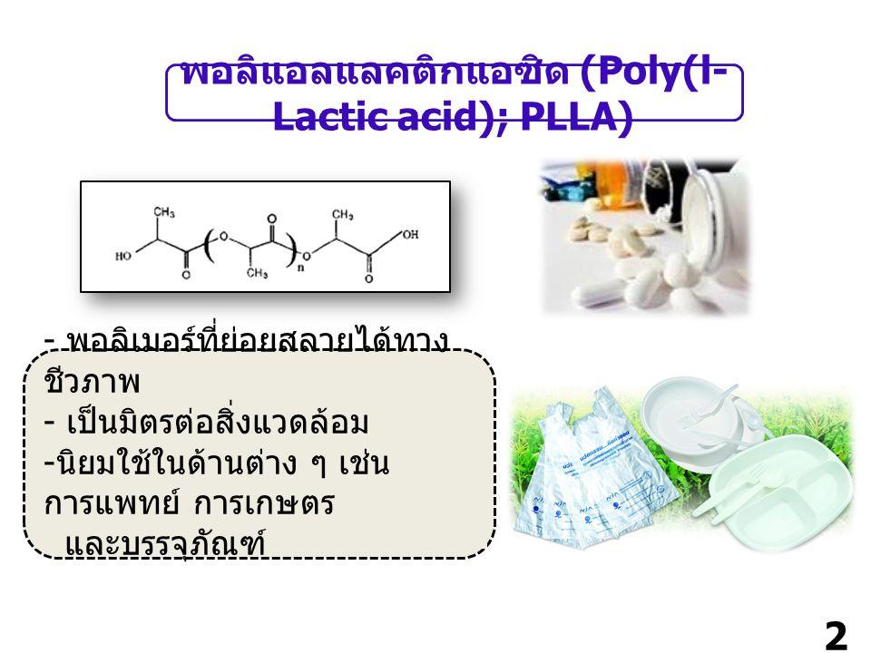 พอลิแอลแลคติกแอซิด (Poly(l-Lactic acid); PLLA)