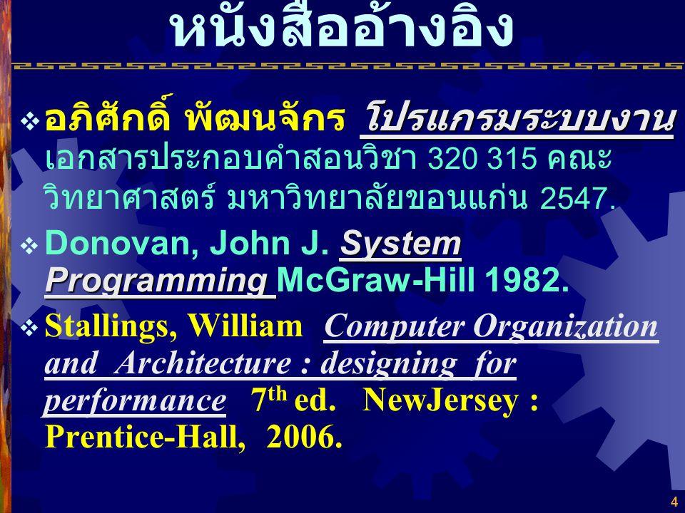 หนังสืออ้างอิง อภิศักดิ์ พัฒนจักร โปรแกรมระบบงาน เอกสารประกอบคำสอนวิชา 320 315 คณะวิทยาศาสตร์ มหาวิทยาลัยขอนแก่น 2547.