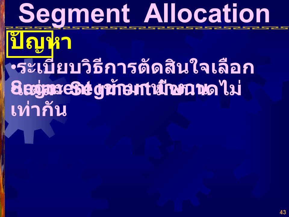 Segment Allocation ปัญหา