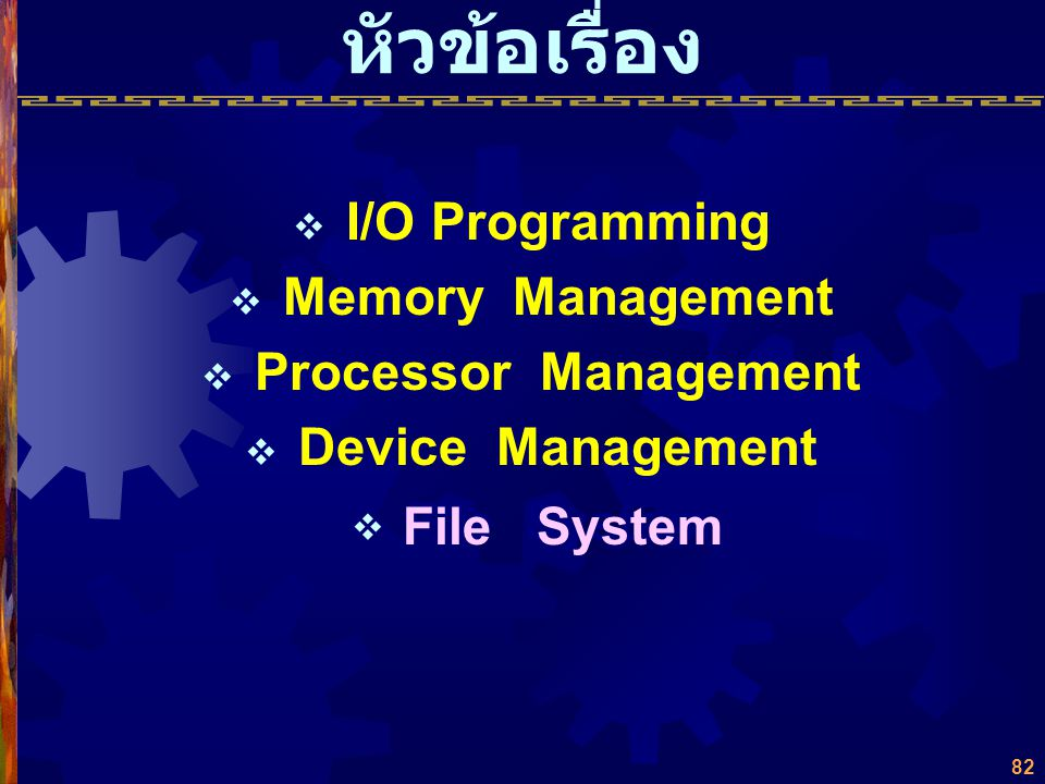 หัวข้อเรื่อง I/O Programming Memory Management Processor Management