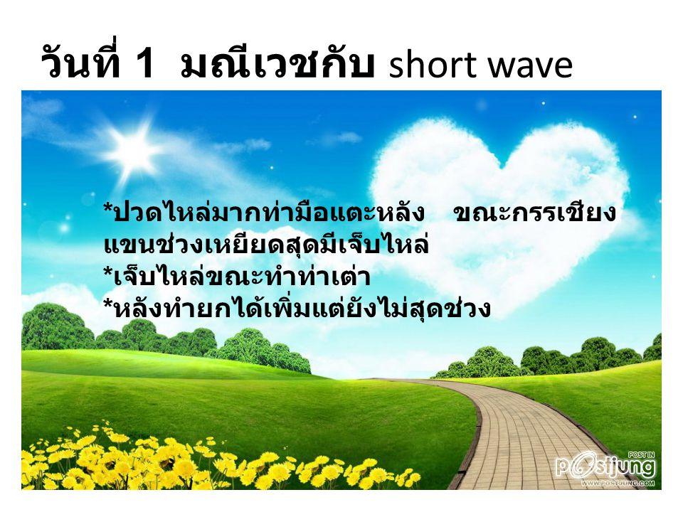 วันที่ 1 มณีเวชกับ short wave