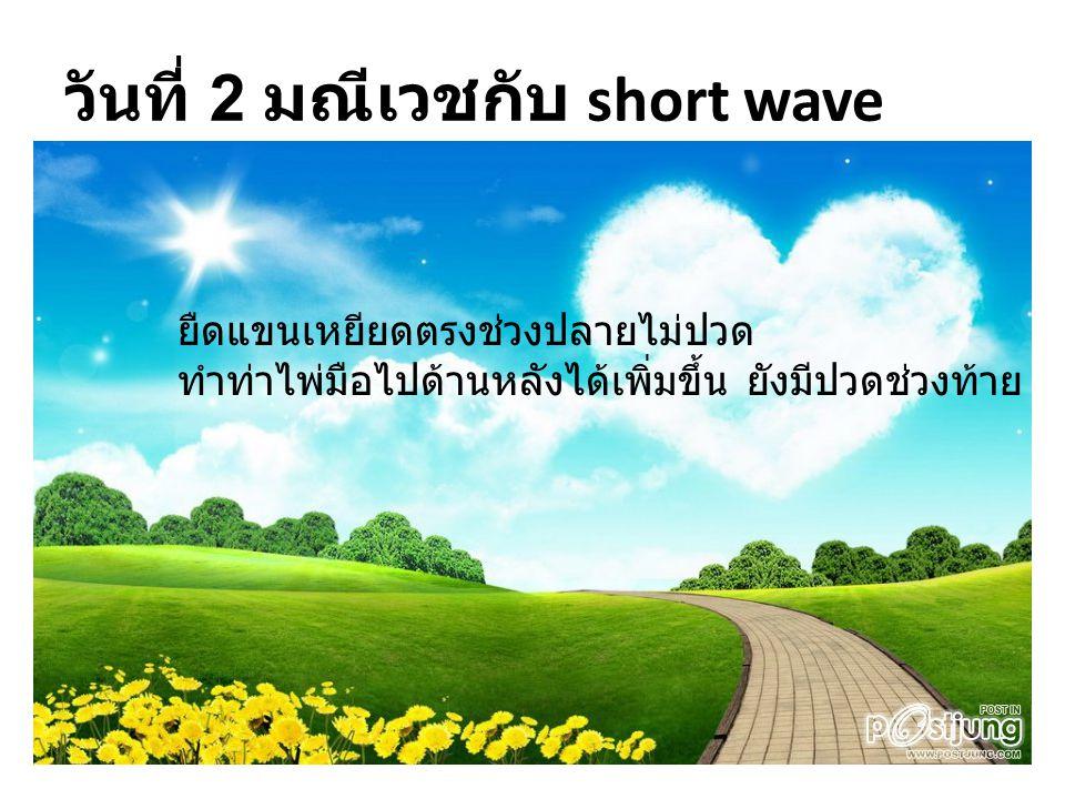 วันที่ 2 มณีเวชกับ short wave