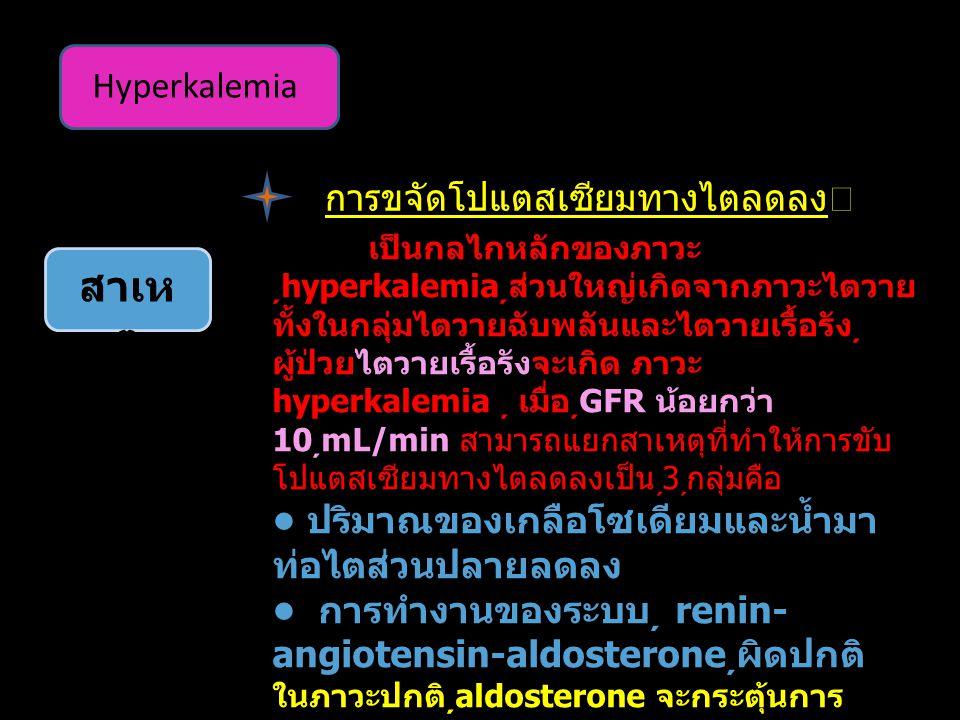 สาเหตุ Hyperkalemia การขจัดโปแตสเซียมทางไตลดลง