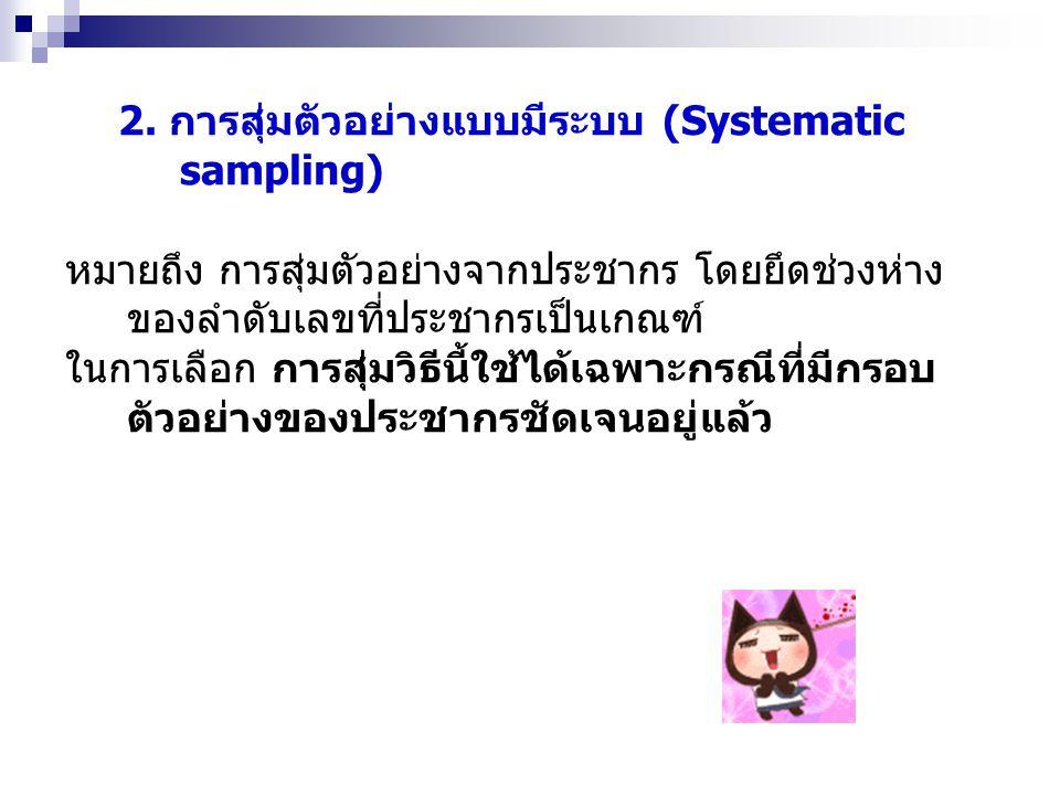 2. การสุ่มตัวอย่างแบบมีระบบ (Systematic sampling)
